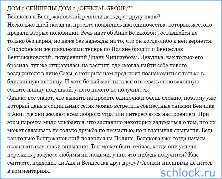 Белякова и Венгржановский решили...
