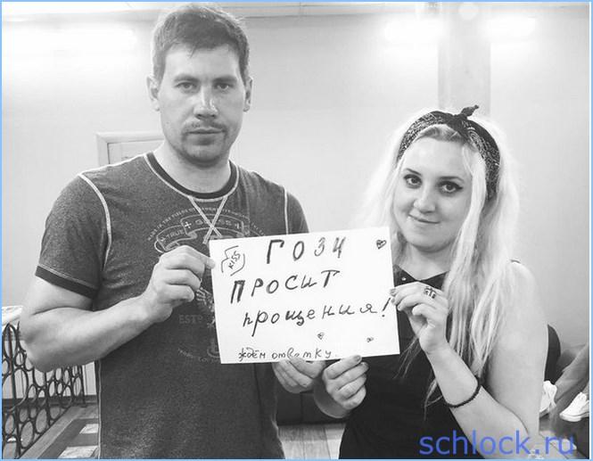 Павел Писарев и Полина Король заселены