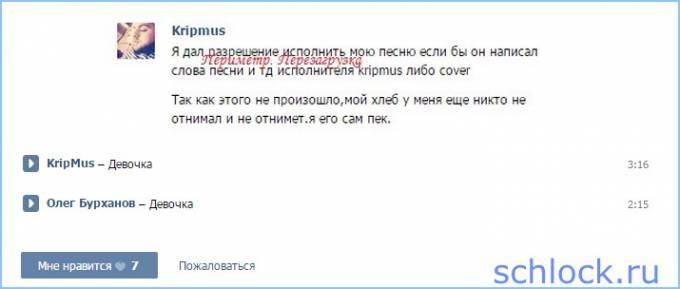 Бурханов исполнил не свою песню