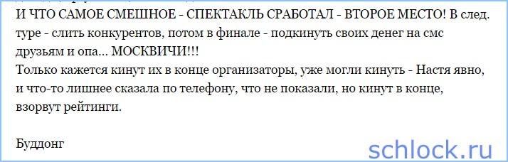 Так ведь Настя абсолютно в теме!