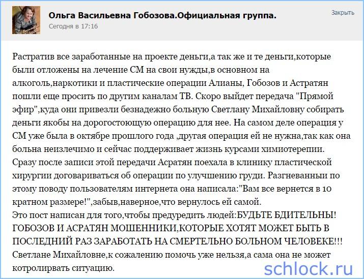 Фанаты Ольги Васильевны мстят Алиане?