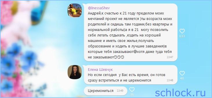 Инесса вывела Черкасова на чистую воду!