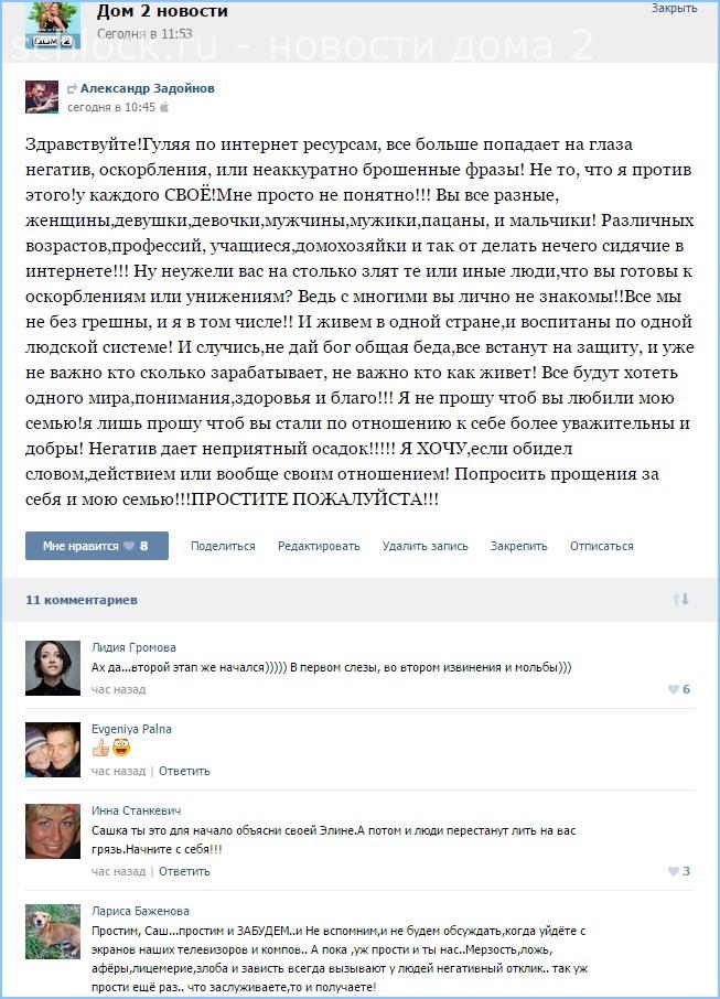 Саша Задойнов у всех просит прощения