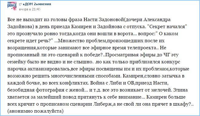 Фраза Насти Задоновой