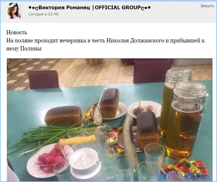 Новость от Виктории Романец на 01.07.15