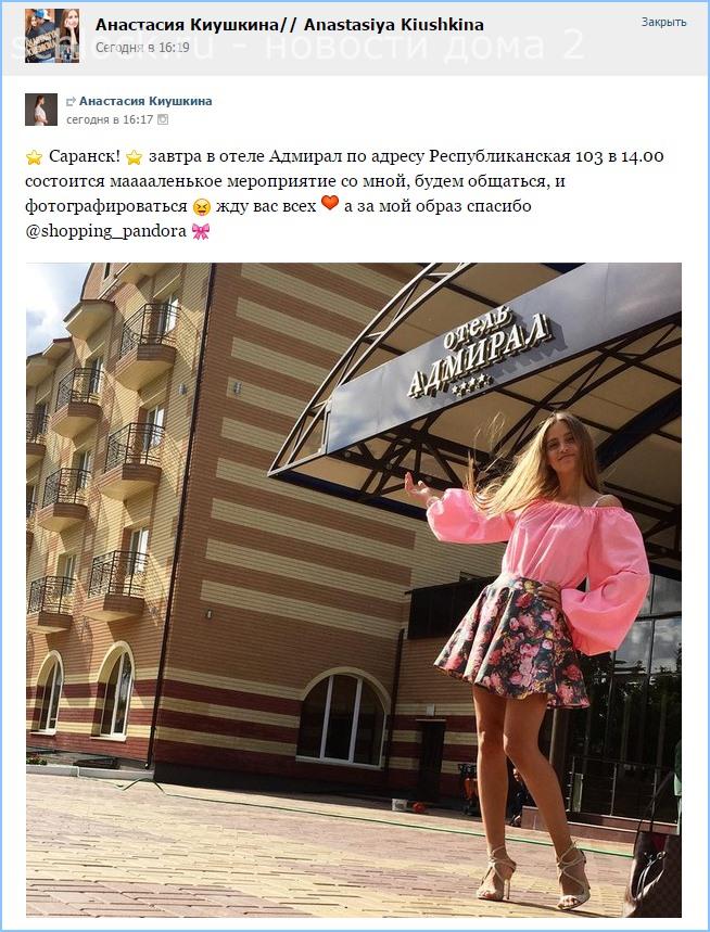 Киушкина встретится с фанатами