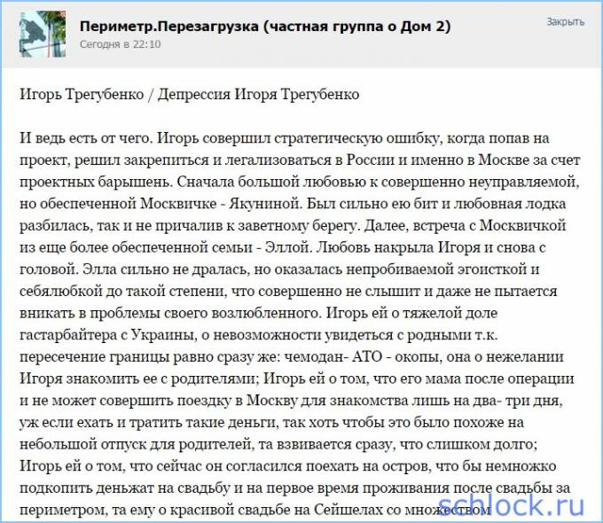 Депрессия Игоря Трегубенко