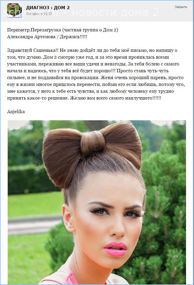 Александра Артемова. Держись