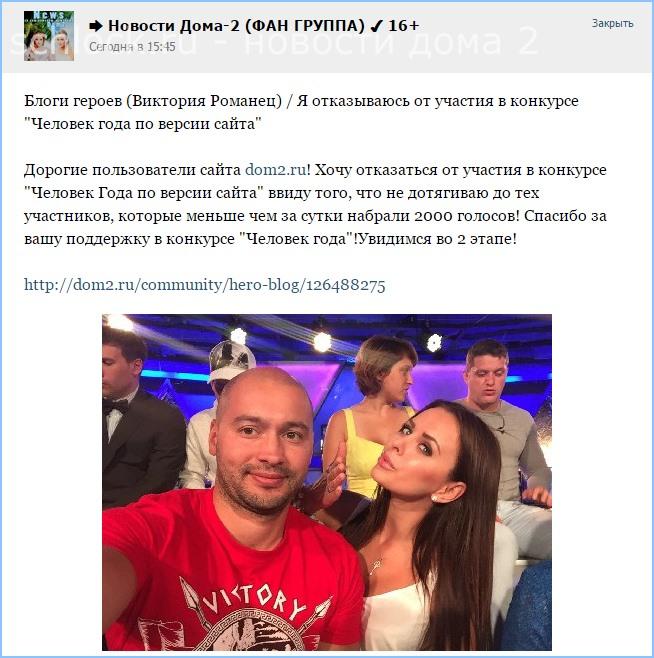 Романец отказалась от участия в конкурсе