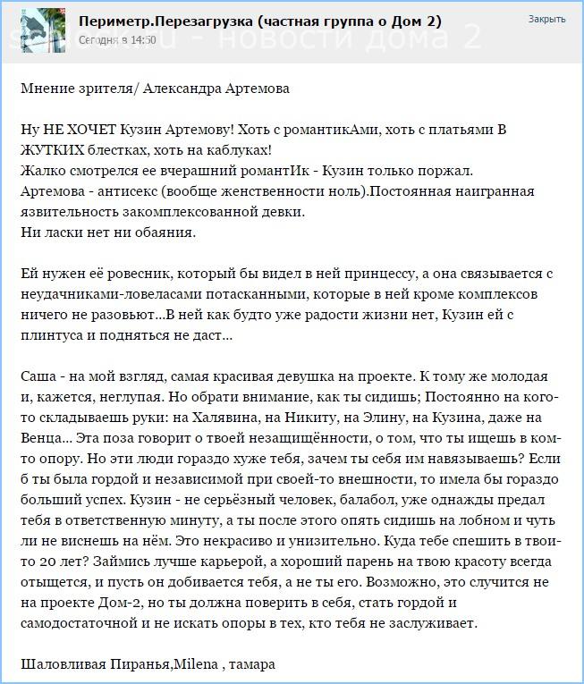 Ну не хочет Кузин Артемову!