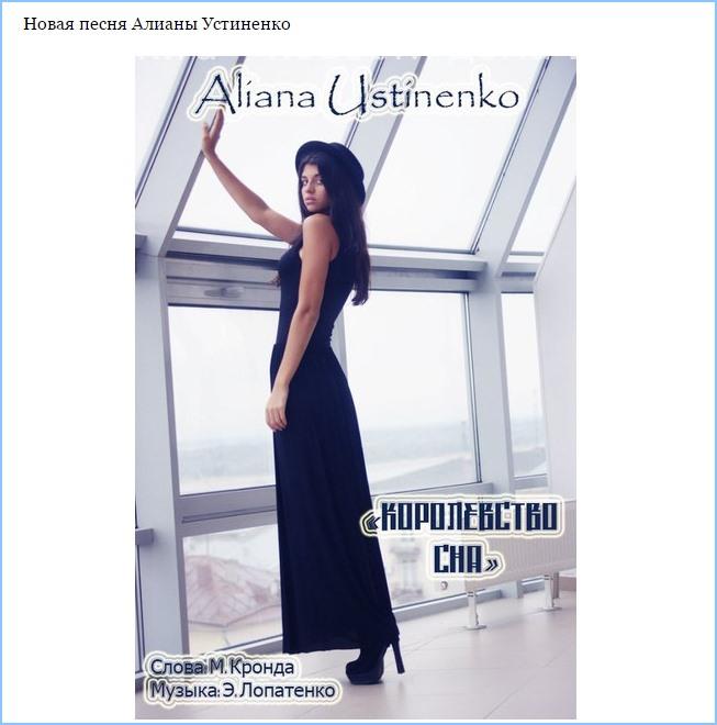 Новая песня Алианы Устиненко