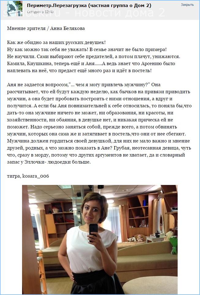 Как же обидно за наших русских девушек!