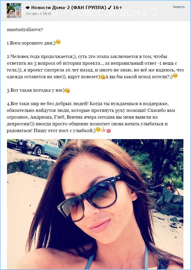 Новости от Лисовой на 21.07.15