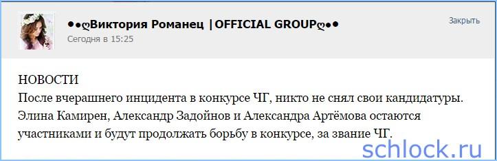 Новости от Романец на 07.07.15