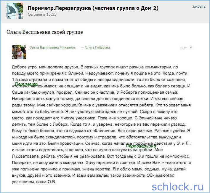 Ольга Васильевна своей группе