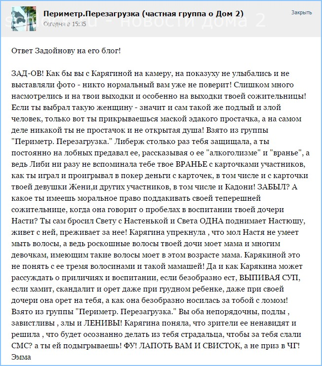 Ответ Задойнову на его блог!