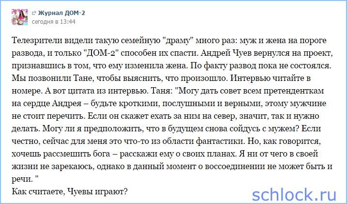 Новости журнала дом 2!