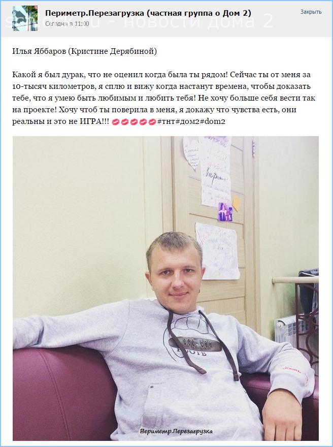 Яббаров выпрашивает отдых на Сейшелах