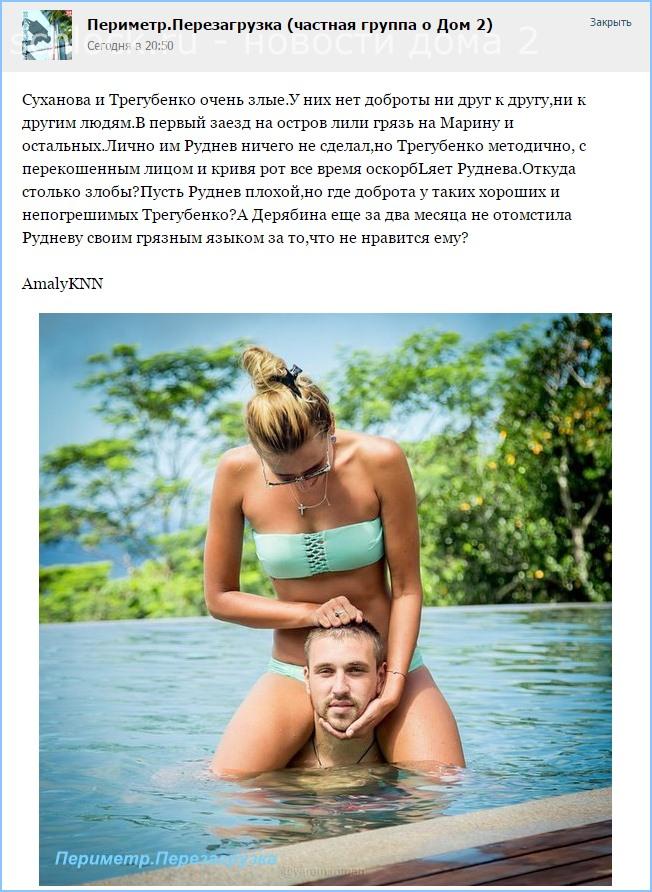 Суханова и Трегубенко очень злые
