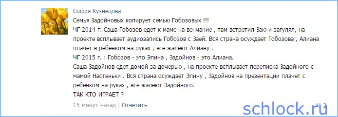 Семья Задойновых копирует семью Гобозовых !!!