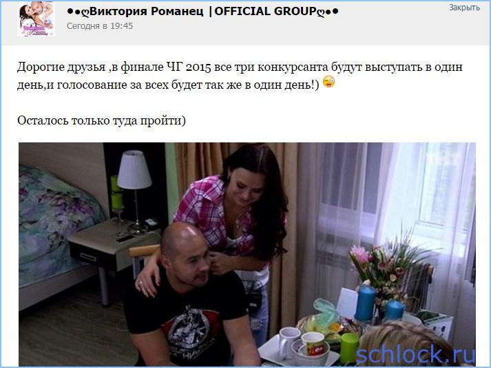 Новости от Романец на 30.07.15