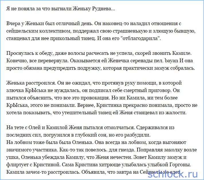 Я не поняла за что выгнали Женьку Руднева...