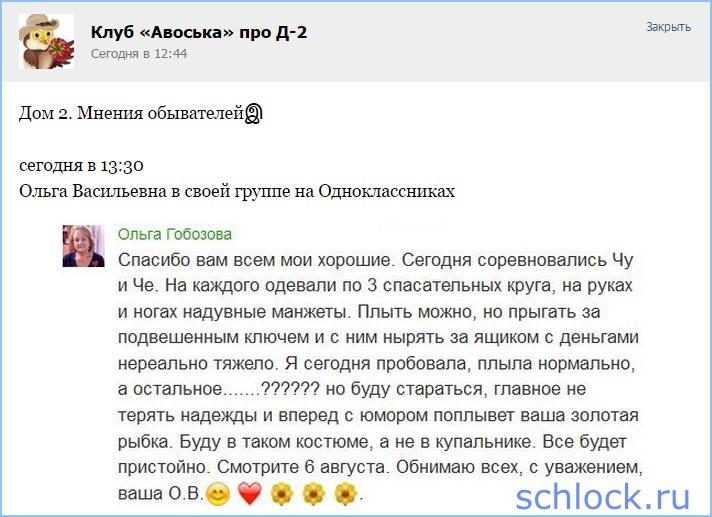 Ольга Васильевна о своем выступлении