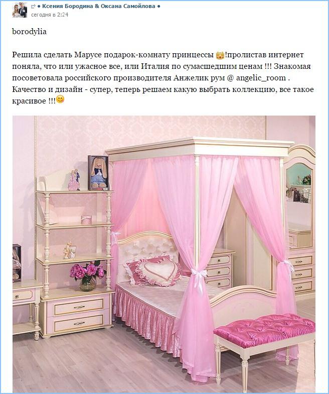 Решила сделать Марусе подарок-комнату принцессы