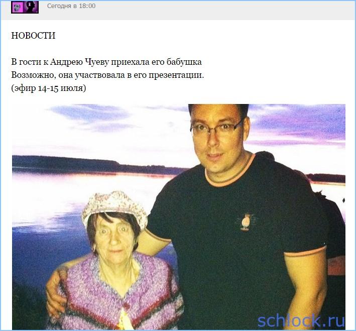 В гости к Андрею Чуеву приехала