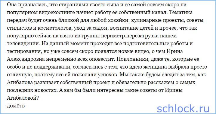 Ирина Александровна открывает свой канал