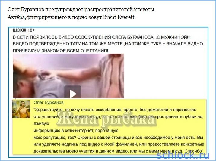Бурханов предупреждает распространителей клеветы