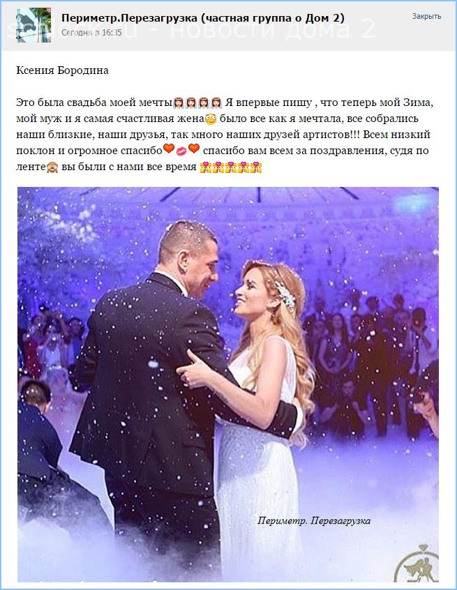 Это была свадьба моей мечты