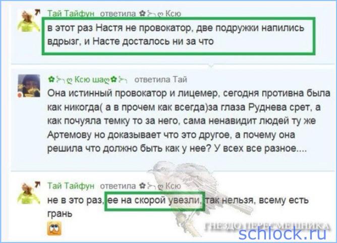Новости от Ермаковой об избиении Лисовой