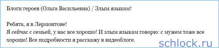 Ольга Васильевна - Злым языкам!
