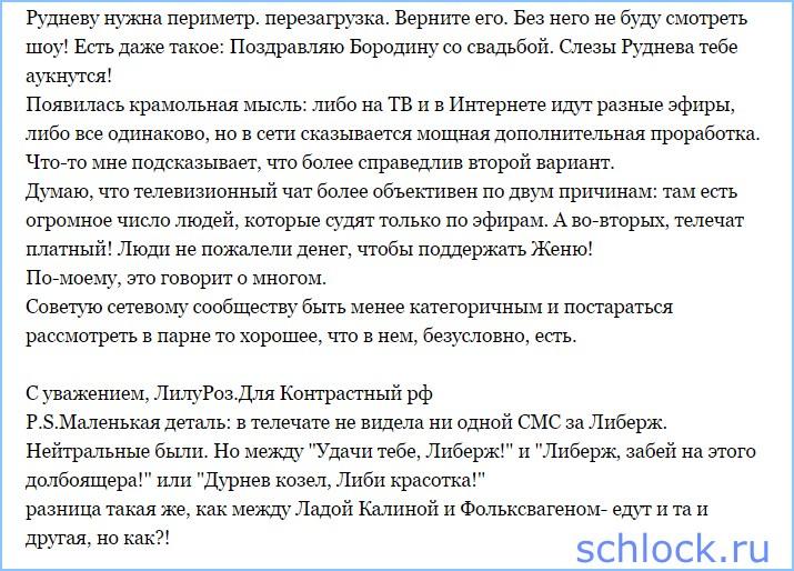 Женя Руднев глазами «непродвинутого» зрителя