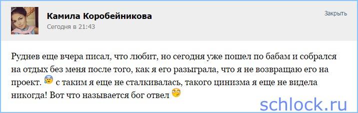 Руднев еще вчера писал, что любит, а сегодня...