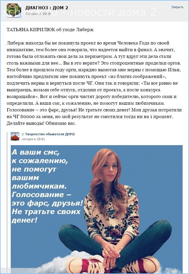 Таня Кирилюк об уходе Либерж