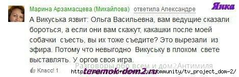 Марина Арзамасцева ответила Романец
