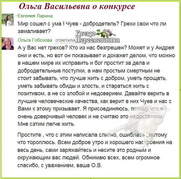 Ольга Васильевна о Чуеве и конкурсе
