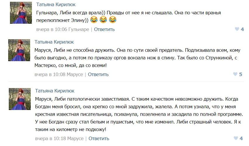 Кирилюк об Элине и ЛИберж