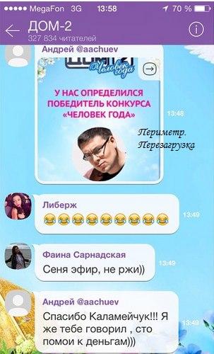 Чепушила Чуев-Х*ев!