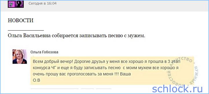 Ольга Васильевна собирается записывать песню