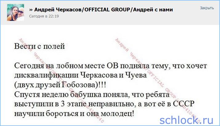 Новости от Черкасова на 05.08.15