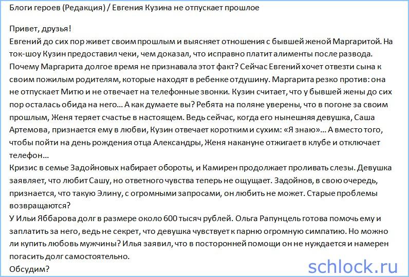 Редакция - Кузина не отпускает прошлое