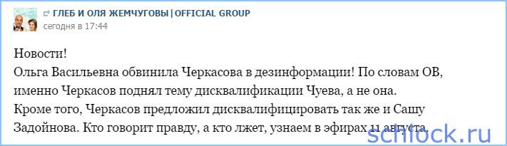 Васильевна обвинила Черкасова в дезинформации!