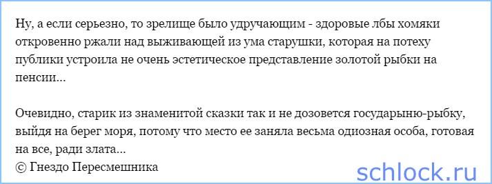 """Посмотрела бенефис """"золотой рыПки""""..."""