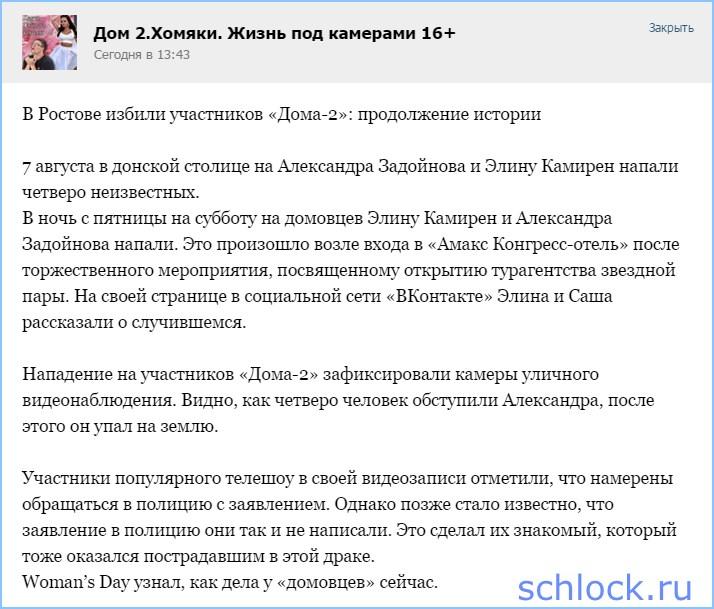 В Ростове избили участников «Дома-2»: продолжение истории