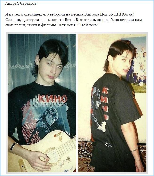 Я из тех мальчишек, что выросли на песнях Виктора Цоя