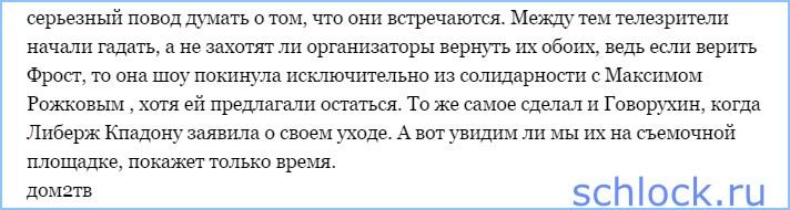 Говорухин и Демченко?