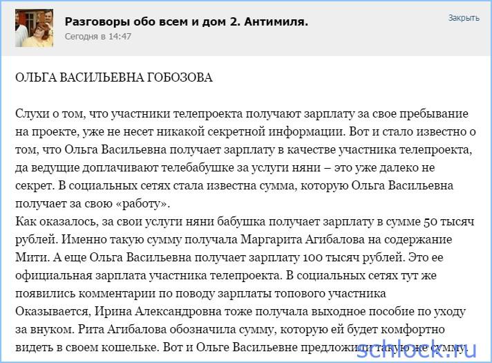 Ольга Васильевна получает зарплату?!
